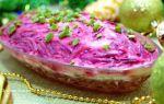 Салат со свеклой и селедкой на новый год – рецепт с фото