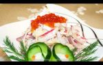 Салат «царский» с крабовыми палочками и кальмарами, рецепт с фото