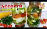 Ассорти из огурцов и кабачков на зиму без стерилизации рецепт