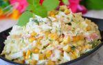 Салат с кальмарами, кукурузой и крабовыми палочками рецепт с фото