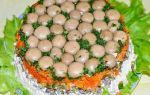 Салат «лесная поляна» с шампиньонами фото рецепт