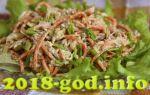 Салат с куриной печенью и корейской морковью – рецепт с фото
