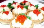 Тарталетки с красной икрой рецепты с фото