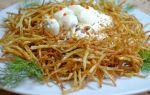 Салат «перепелиное гнездо» с жареной картошкой рецепт с фото