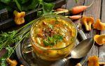 Суп из лисичек рецепт с фото