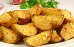 Картофельные дольки в духовке по-деревенски, рецепт с фото