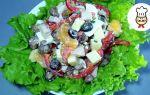 Салат на новый год без майонеза с овощами и мандаринами: фоторецепт