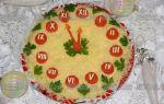 Салат «новогодние часы» рецепт с фото
