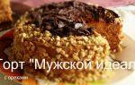 Торт «мужской идеал» рецепт с фото пошагово
